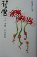 四季の日本・花暦12ケ月