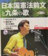 日本国憲法前文と九条の歌