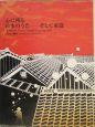 心に残る日本のうた-そして童謡