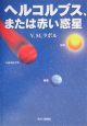 ヘルコルブス、または赤い惑星