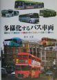多様化するバス車両 観光バス・高速バス・超大型バス・レトロ調バス・et