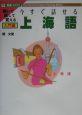 今すぐ話せる上海語 入門編 聞いて話して覚える