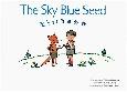 そらいろのたね The Sky Blue Seed