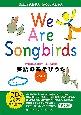 We Are Songbirds 英語のあそびうた CD付 みんなであそぶおやこであそぶ(1)