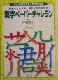 漢字ペーパーチャレラン