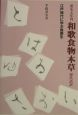 寛永七年刊和歌食物本草現代語訳 江戸時代に学ぶ食養生