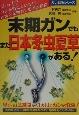 末期ガンでもまだ日本冬虫夏草がある!