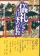 儀礼にみる日本の仏教