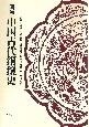 図説中国古代銅鏡史