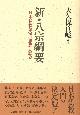 新・八宗綱要 日本仏教諸宗の思想と歴史