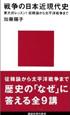 戦争の日本近現代史 東大式レッスン!