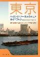 東京ベイサイドアーキテクチュアガイドブック