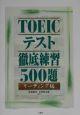 TOEICテスト徹底練習500題 リーディング編