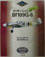 メッサーシュミットBf 109 Gー6