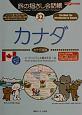 旅の指さし会話帳 カナダ カナダ英語 (32)