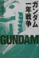 ガンダム「一年戦争」