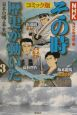 NHKその時歴史が動いた 日本の曙 3(幕末編) コミック版