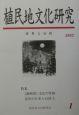 植民地文化研究 特集:「満洲国」文化と台湾 資料と分析(1)