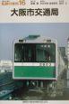 私鉄の車両 大阪市交通局 (16)