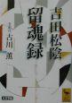 吉田松陰留魂録
