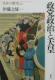 日本の歴史 政党政治と天皇 第22巻