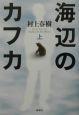 海辺のカフカ(上)