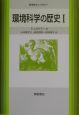 環境科学の歴史 (1)