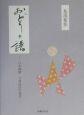 おどりの譜 日本舞踊古典技法の復活