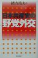 日本共産党の野党外交
