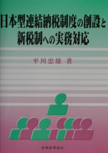 日本型連結納税制度の創設と新税制への実務対応