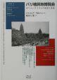 パリ植民地博覧会 オリエンタリズムの欲望と表象