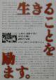 生きることを励ます。 「江東区に夜間中学を!20年目の願い」講演会全記録