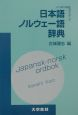 日本語ノルウェー語辞典
