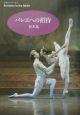バレエへの招待