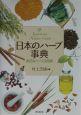 日本のハーブ事典