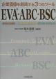 企業価値を創造する3つのツールEVA・ABC・BSC 経済的付加価値・活動基準原価計算・バランスト・スコ