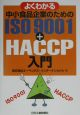 よくわかる中小食品企業のためのISO 9001+HACCP入