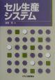 セル生産システム