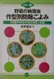 野菜の病害虫作型別防除ごよみ 35種93作型の発生消長と防除