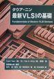 最新VLSIの基礎