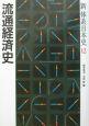 新体系日本史 流通経済史 (12)