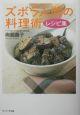 ズボラ人間の料理術レシピ集