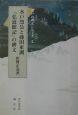 水戸烈公と藤田東湖『弘道館記』の碑文