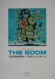 THE BOOM/Okinawa~ワタシノシマ~ ギター弾き語り