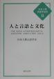 人と言語と文化 日本人類言語学会誌(2)
