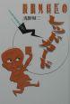 脱腸外科医のレッドカード