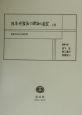 日本刑事法の理論と展望 上巻 佐藤司先生古稀祝賀
