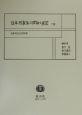 日本刑事法の理論と展望 下巻 佐藤司先生古稀祝賀