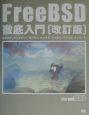 FreeBSD徹底入門