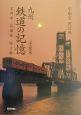 九州鉄道の記憶 名列車・名場面・廃止線